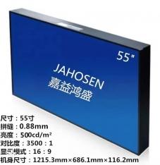 55寸无缝液晶拼接屏(0.88mm)